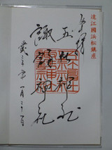 20180203gosyasuwa02